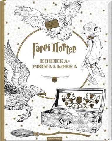 Гаррі Поттер. Книжка-розмальовка
