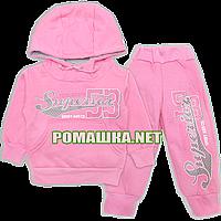 Детский спортивный костюм для девочки р. 80-86 с толстым начесом ткань ФУТЕР ТРЕХНИТКА 3534 Розовый 80