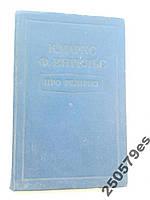 К.Маркс, Ф.Енгельс - Про релігію 1956