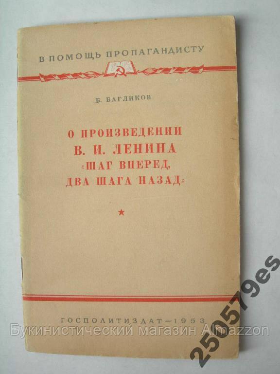В помощь пропагандисту. О произведении В.И.Ленина