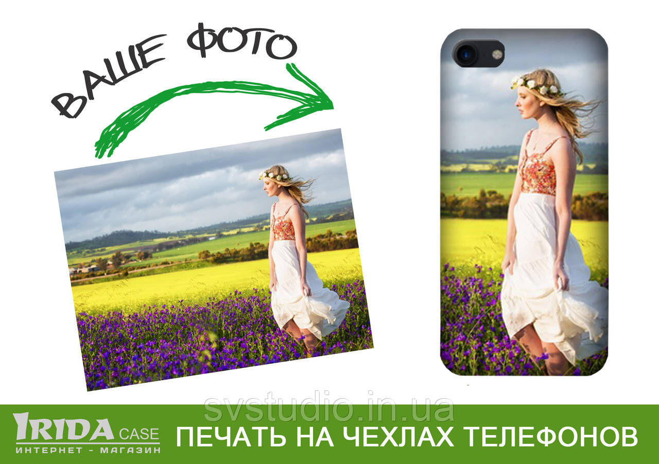 Чохол для Iphone 5s з Вашим фото (друк на чохлі)