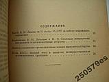 В помощь пропагандисту. О произведении В.И.Ленина, фото 6