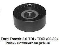 Ролик натяжителя ремня Ford Transit 2.0 TDСi (02-06). Форд Транзит. Гладкий. Новый.