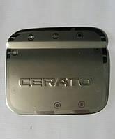 Хром накладка на лючок бензобака Kia Cherato ( 2004-2006 г.)