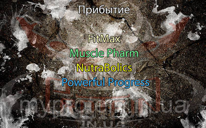 Поступление: FitMax, Muscle Pharm, NutraBolics, Powerful Progress.
