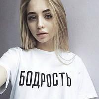 Женская футболка с притом Бодрость