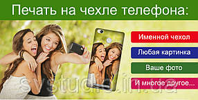 Чехол для Iphone SE с рисунком (печать на чехле)