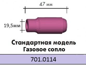 Керамическое сопло 10N44 №12 Abiсor Binzel