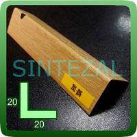 Цветной декоративный ПВХ-уголок, L-2,7 м. 20х20 мм., Дуб