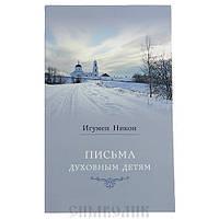 Письма духовным детям. Игумен Никон (Воробьев).