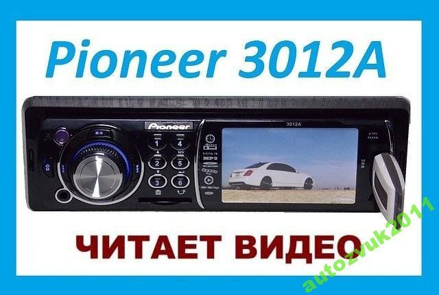 Автомагнитола Pioneer 3012_читает видео_3 дюйма