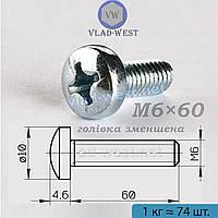 Винт с полукруглой уменшенной головкой М6х60 DIN 7985 оц.