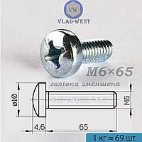 Винт с полукруглой уменшенной головкой М6х65 DIN 7985 оц.
