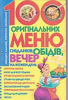 100 оригінальних меню .Сніданків, обідів, вечер на кожен день