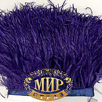 Тесьма страусиная Цвет Deep Purple  Цена за 0.5м