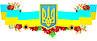 "Стенд ""Державна символіка України"""