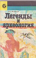 Л.С.Ильинская Легенды и археология