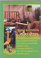 Садовые инструменты и инвентарь