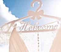 """Вешалка для свадебного платья """"Невеста"""""""