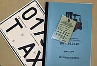 Ведомственная регистрация и ведение учета многотоннажных и других технологических транспортных средств