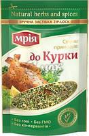 Смесь пряностей к курице, Мрия, 20г