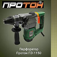 Перфоратор Протон ПЭ-1150