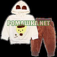 Детский велюровый костюм р. 74 для новорожденного 3504 Бежевый