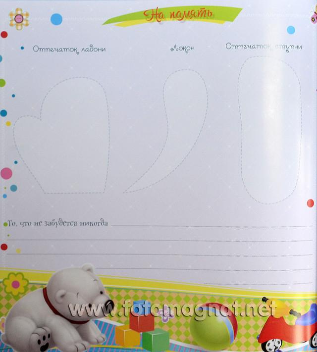 Фотоальбом Наша малышка — альбом для новорожденной с анкетой