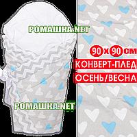 Демисезонный конверт-плед на выписку верх, подкладка 100% хлопок утеплитель холлофайбер 90х90 2910ДМ Голубой