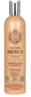 Natura Siberica Шампунь для сухих волос ЗАЩИТА И ПИТАНИЕ Натура Сиберика 400 мл
