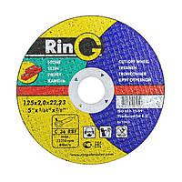 Круги отрезные по металлу 41 14А 125х2,0х22,23 RinG