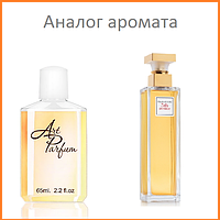 125. Духи 65 мл 5th Avenue Elizabeth Arden