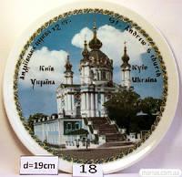 1918 Тарелка настенная фарфоровая с декором 190мм