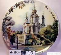 1919 Тарелка настенная фарфоровая с декором 190мм