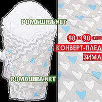 Зимний ТОЛСТЫЙ конверт-плед на выписку верх и подкладка 100% хлопок утеплитель холлофайбер 90х90 Сердечко3