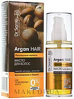 Dr.Sante Argan Hair Масло для волос 50мл