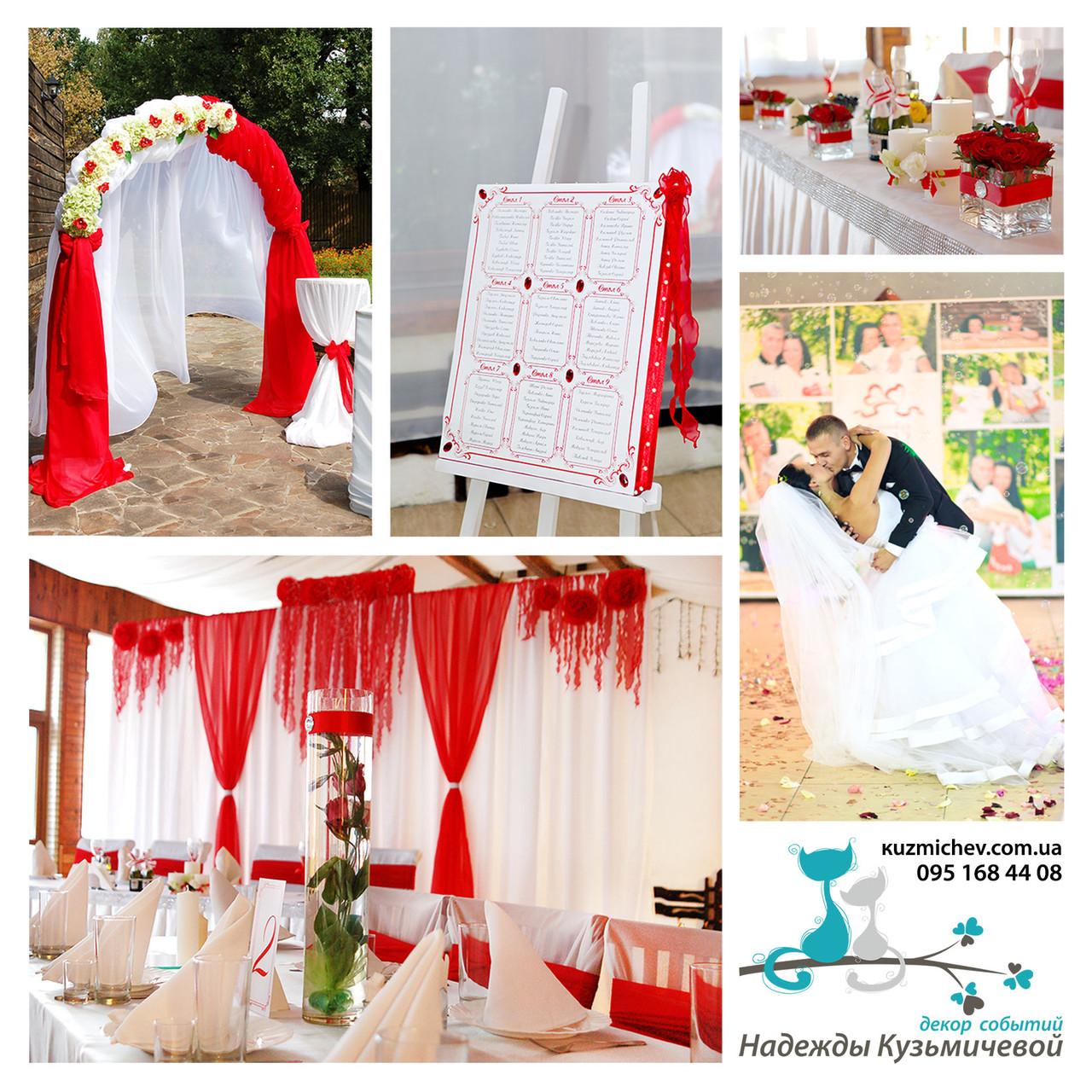 Свадебное оформление в красном