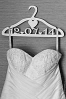 Плечики с датой свадьбы