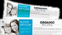 Органическая зубная паста Super air flow безопасное отбеливание, серия Organic People