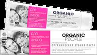 Органическая зубная паста для чувствительных зубов безопасное отбеливание, серия Organic People