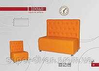 Офисный диван Прадо