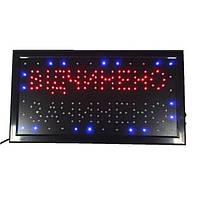 Светодиодная LED Вывеска Вiдчинено Зачинено