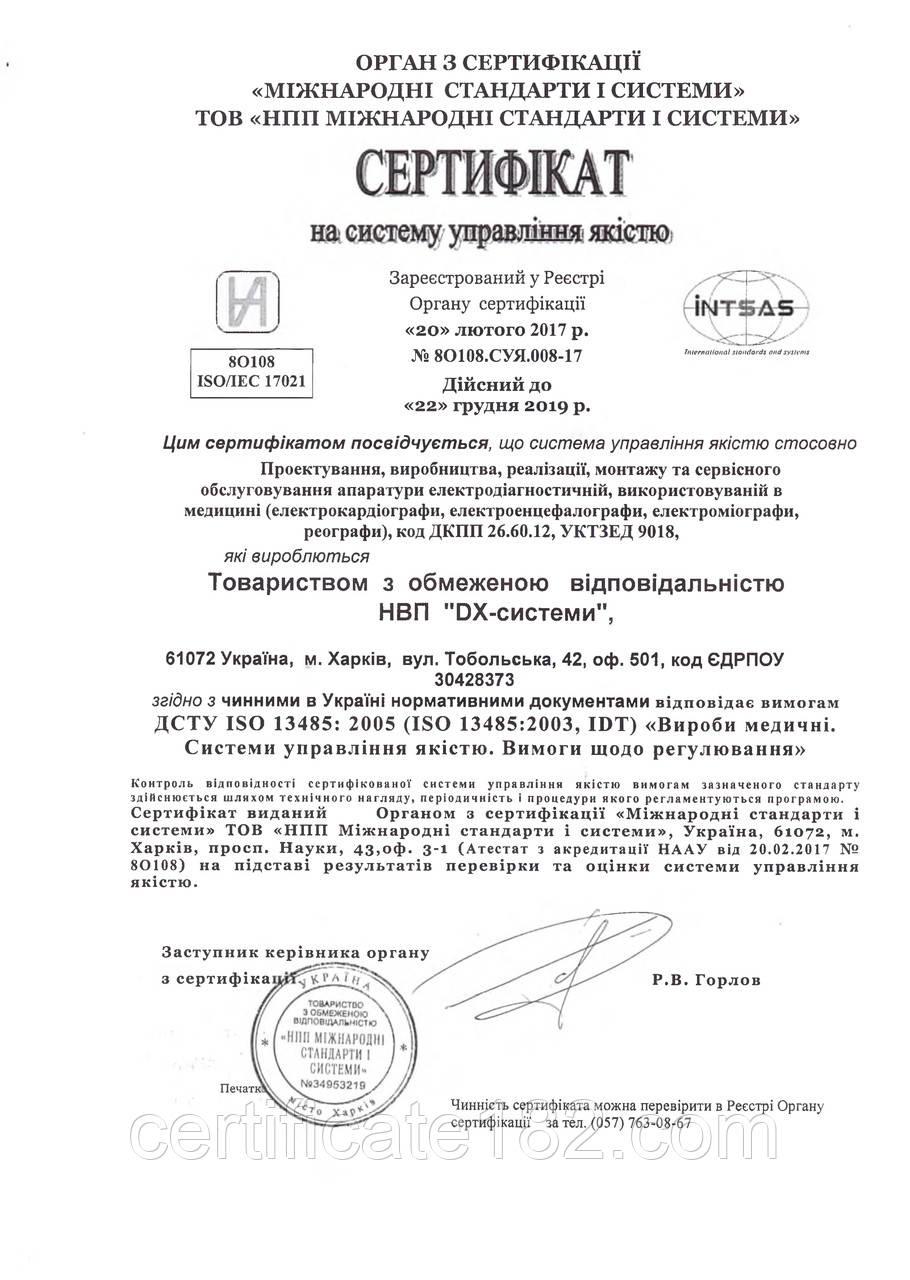Сертификация системы управления качеством на соответствие ДСТУ ISO 13485