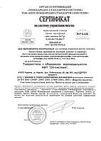 Сертификация системы управления качеством на соответствие ДСТУ ISO 13485:2005