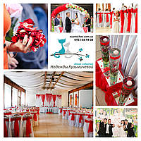 Свадебное оформление зала, выездная церемония Полтава.