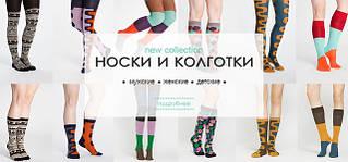 Новые носки и колготки оптом