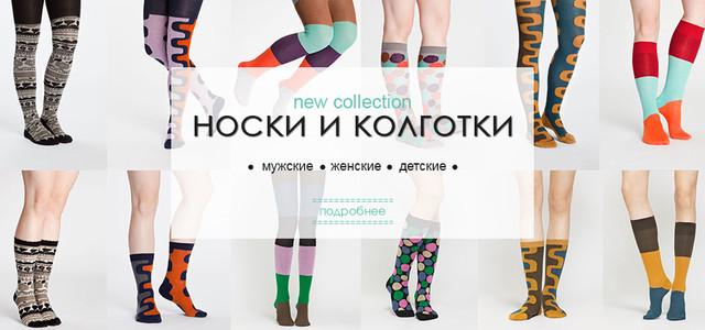 купить носки и колготы оптом дешево