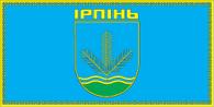 Флаг Ирпеня. Материал искусственный шелк. Размер 0,9х1,8м
