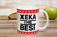 Именная чашка BEST
