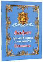 Акафист Пресвятой Богородице в честь иконы Ея Почаевская
